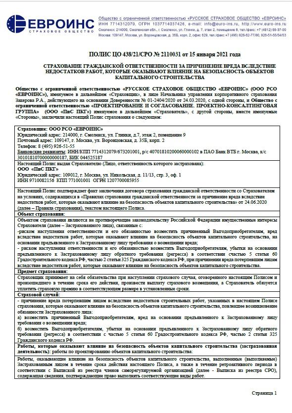 Страховка проф ответственности ПиС ПКГ