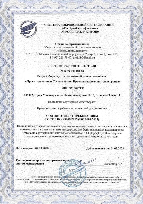 Сертификат системы менеджмента Компании ПиС ПКГ